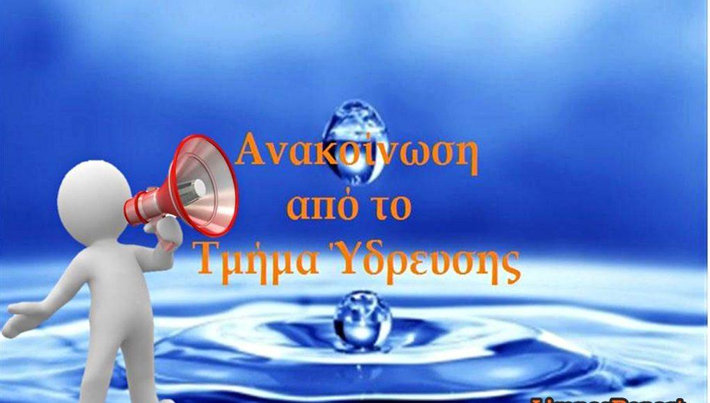Ανακοίνωση Δήμου Τανάγρας για υπερκατανάλωση νερού