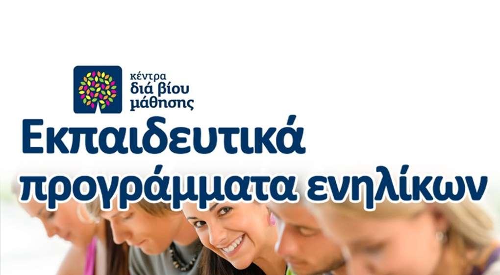 Αποτέλεσμα εικόνας για Αιτήσεις συμμετοχής στα μαθήματα του Κέντρο Διά Βίου Μάθησης